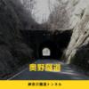 林道シリーズ:林道奥野線。神奈川県緑区の隧道トンネルを調査【宮ヶ瀬ダム】