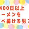 【クレイジー】1400日以上ラーメンを食べ続ける男のYouTubeチャンネル「SUSURU TV.」【引きこもりの暇つぶし術】
