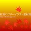 紅葉の無料イラスト素材集