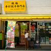 日本旅行2017年7月㉔✈『池袋/線條手打餃子専門店でベジタリアン餃子を食う!』