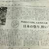 高1娘、夏休み課題新聞感想文😊阿波踊り記事ありがとう❗️まずは日経新聞さんに読んでもらいたい。