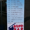 9/25 二代目いぎなり東北産 おながわ秋刀魚収獲祭 見えてきた弱点