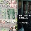 8/4(日)13時半~「どうなる米朝 どうする日本~朝鮮半島のいま~」@エルおおさか