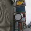 ザ・ミートショップ / 札幌市中央区北1条西3丁目 札幌中央ビル5F