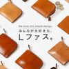 土屋鞄の薄い財布[ナチューラLファスナー]はコスパ最高で全人類にオススメできる。