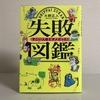 『大人の児童書目録 vol.6』【失敗図鑑 -すごい人ほどダメだった!-】