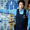 青のSP−学校内警察・嶋田隆平− 6話 感想|いじめ問題、そんな甘くないっすよ?