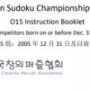 Asian Sudoku Championships 2021 (GENERAL) インストラクション和訳