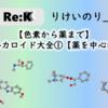 【色素から薬まで】アルカロイド大全①【薬を中心に】