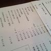 お久しぶりblog メニュー更新 神戸三宮の鍋料理は安東へ