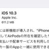 iOS 10.3アップデートは容量が多い。時間も掛かるので余裕があるときに。