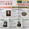名古屋講座「持たない暮らしとしない家事」受付開始のお知らせ