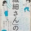【HSP】繊細さんの本を買いました