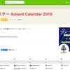ユアマイスター Advent Calendar 2019を実施します!