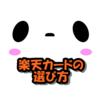 【楽天カード】ノーマル/ ゴールド/ プレミアムどれがお得?違い&おすすめの基準解説