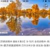中国旅行での障害。外国人は額済納旗の胡楊林ツアーには参加できないと言われました。