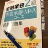 事業承継・M&Aエキスパート