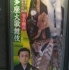 六月博多座大歌舞伎  写真その1
