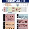 2018.7.28〜29王寺鉄道フェス続報