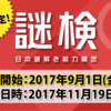 第2回日本謎解き能力検定「謎検」の申し込み受付が開始しました