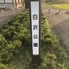 【宇都宮市】白沢公園に行ってきた