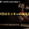今日は何の日~ミッキーマウスの誕生日~