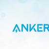 【Amazonタイムセール祭り】Anker製品がお買い得!