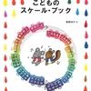 【装丁】『ピアノランド こどものスケール・ブック』(樹原涼子著/音楽之友社)、好評発売中です!