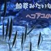 【生き物紹介#5】逆立ちして泳ぐ魚!ヘコアユの生態、見られる水族館まとめ