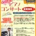 【3月25日(日)コンサート】春のポップス祭り!ピアノコンサート開催いたします!