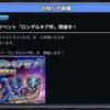 【ドラクエライバルズ】ロンダルキア杯攻略!!