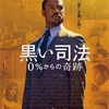 映画「黒い司法 0%からの奇跡」ネタバレ感想&解説 「黒人差別」をテーマにした裁判映画の名作!