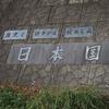 日本国登山|日本で唯一の国名の山で天皇陛下御即位奉祝記念登山を!