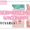 【ミノン全身シャンプー】お風呂場で使うアイテムを減らしたいなら【子どもにも使える】