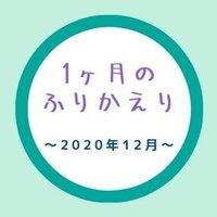 2020年12月のふりかえり〜長女誕生日と仕事収めとカニ歩きと〜