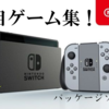 そろそろNintendo Switchの買い時なのではないだろうか?husahusa的注目ゲーム紹介!【パッケージソフト編】