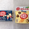 Nestle(ネスレ日本)Kitkat(キットカット)