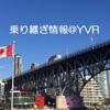 【乗り継ぎ情報】カナダ国内線から国際線へ ~eチケットが2枚ある場合~