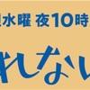 新垣結衣主演ドラマ『獣になれない私たち 第1話』あらすじ