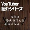 【YouTuber紹介シリーズ】女子高生YouTuber・826askaさんの現在と今後のライブ予定情報