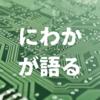 7/18発売予定のRyzen第3世代「XT」は買いなのか-にわかが語るシリーズ