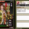 松姫 戦国ixa  BushoCardカードメモ:2212