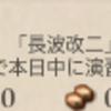 艦これ 任務「改夕雲型、演習始め!」