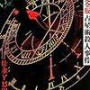 島田荘司 / 改訂完全版 占星術殺人事件
