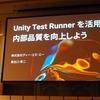 Unite Tokyo 2019でゲーム開発におけるユニットテストについて発表しました #UniteTokyo