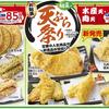 企画 括り 天ぷら祭り サミット 5月8日号