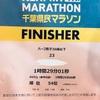 【速報】千葉県民マラソンで合計サブスリー達成!