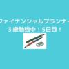 ファイナンシャルプランナー3級勉強!5日目!