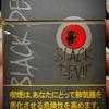 My Devil In The Cigar (マイ デビル イン ザ シガー)