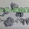 【ガンプラ製作】#30 HG 1/144  ガンダム端白星 【サーフェイサー吹き】【まったり製作】